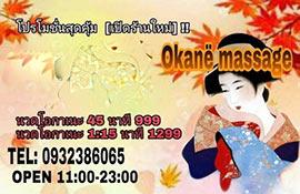Okane Massage Chiang Mai