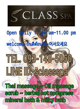 S Class Spa Chiang Mai