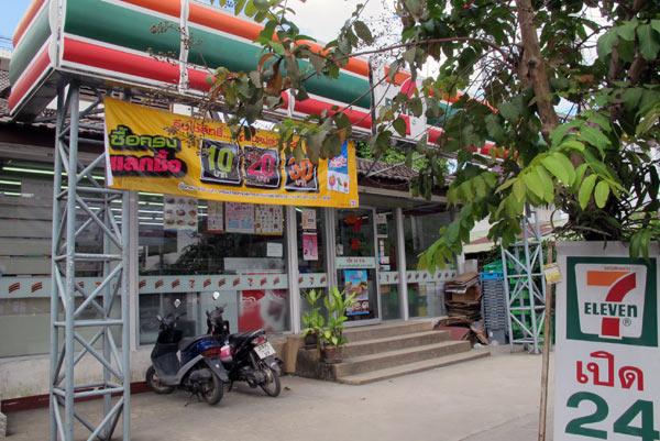 7 Eleven (Branch 2, Kaeo Nawarat Rd)