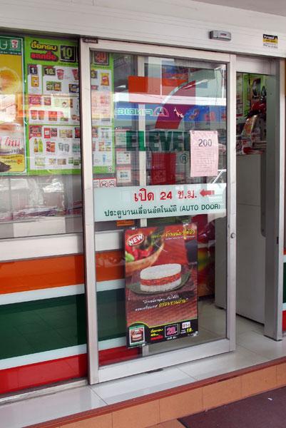 7 Eleven (Chang Khlan Rd Branch 1)