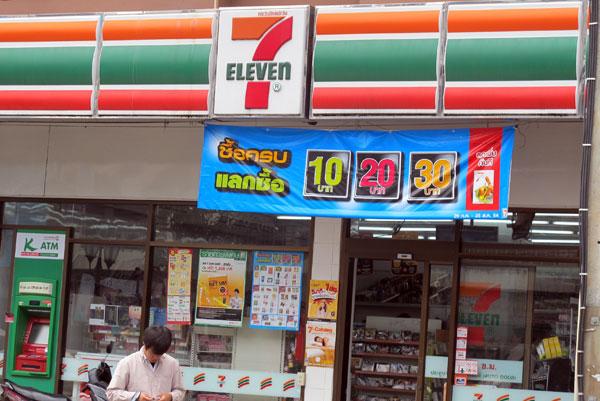 7 Eleven (Sridonchai Rd)