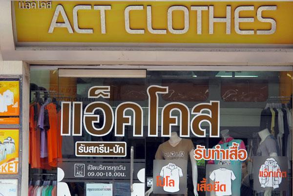 Act Clothes