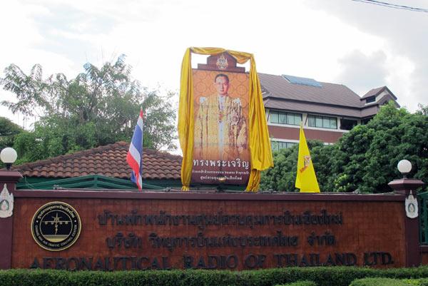 Aeronautical Radio of Thailand Ltd.