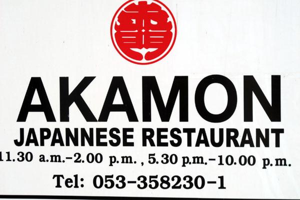 Akamon Japanese Restaurant
