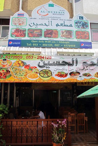 Al-Hussain Restaurant @Anusarn Market