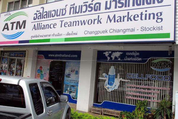 Alliance Teamwork Marketing