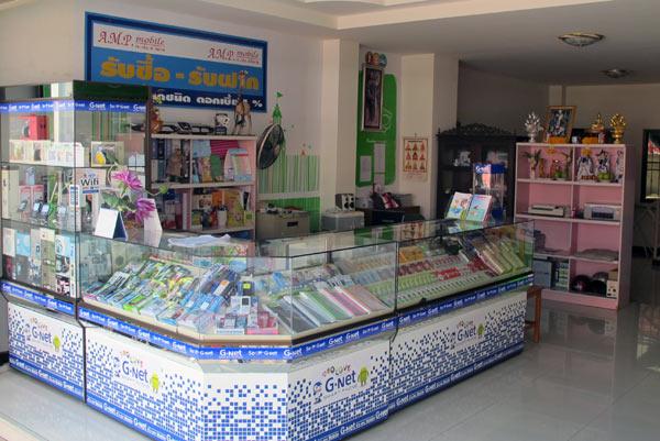 A.M.P. Mobile (Samlan Rd)