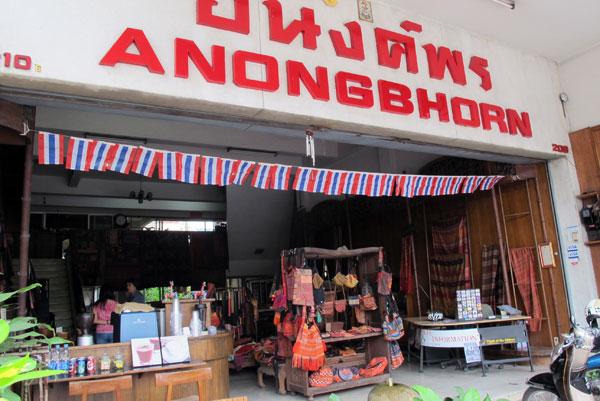 Anongbhorn