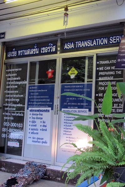 Asia Translation Service (Bumrungraj Rd)