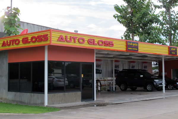 Auto Gloss (Car Wash)