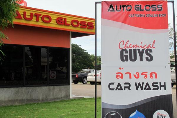 Auto Gloss (Car Wash)