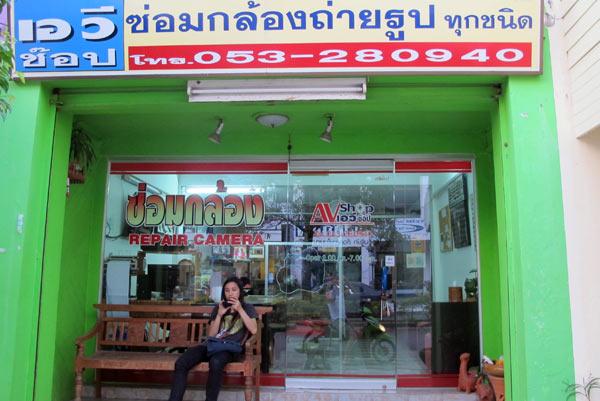AV Shop @Chiang Mai Land