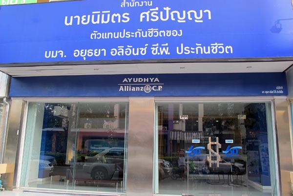 Ayudhya Allianz C.P. @Chiang Mai Land