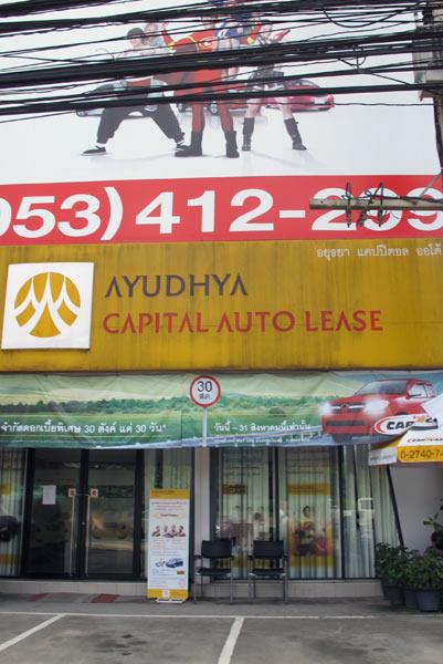 Ayudhya Capital Auto Lease