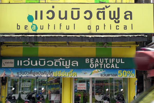 Beautiful Optical (Thapae Rd)