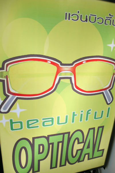 Beautiful Optical @Kad Suan Kaew