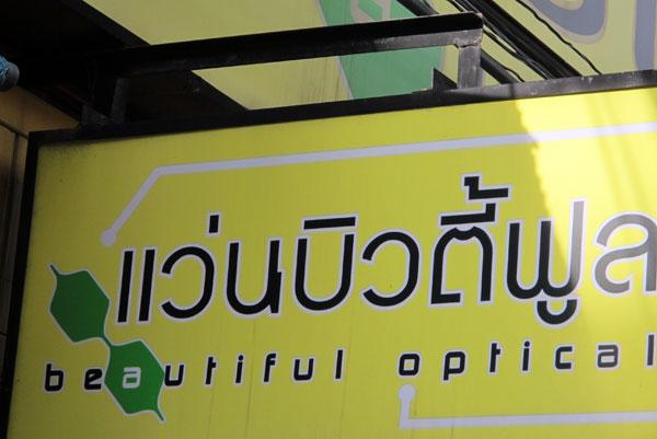 Beautiful Optical (Chang Moi Rd)