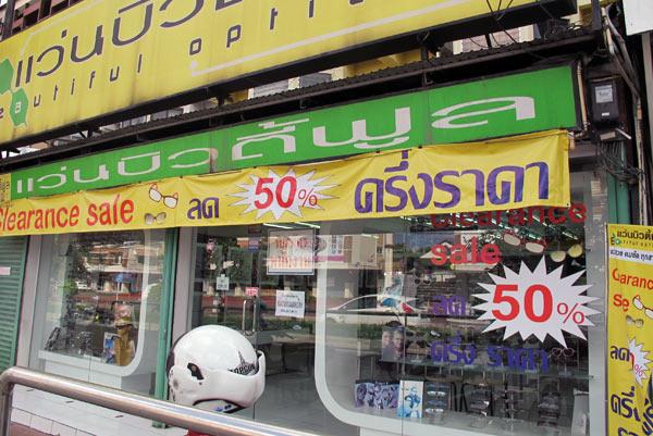 Beautiful Optical (Huey Kaew Rd)