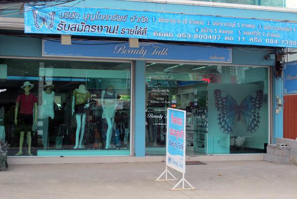Beauty Talk (Chiang Mai-Lamphun Rd)