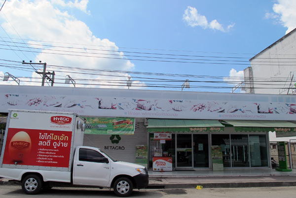 Betagro Shop (Mueang Samut Rd)