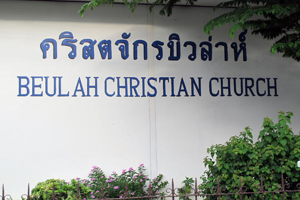 Beulah Christian Church