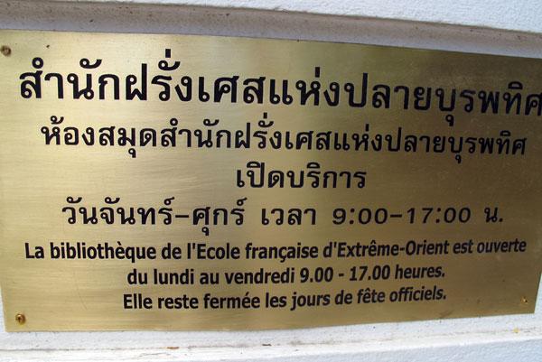 Bibliotheque de l'Ecole francaise d'Extreme-Orient