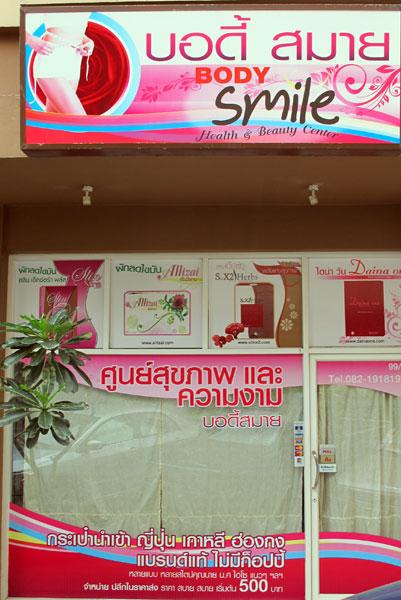 Body Smile, Health & Beauty Center