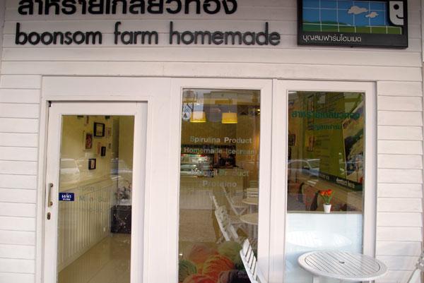 Boonsom Farm Homemade (Nim City Daily)