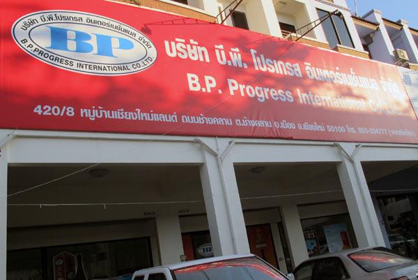 B.P. Progress International Co., Ltd. @Chiang Mai Land