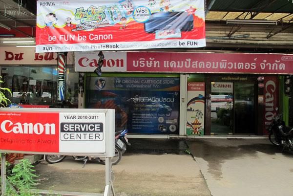 Canon Service Center (Suthep Rd)