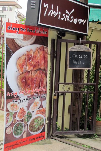 Cherng Doi Grilled Chicken