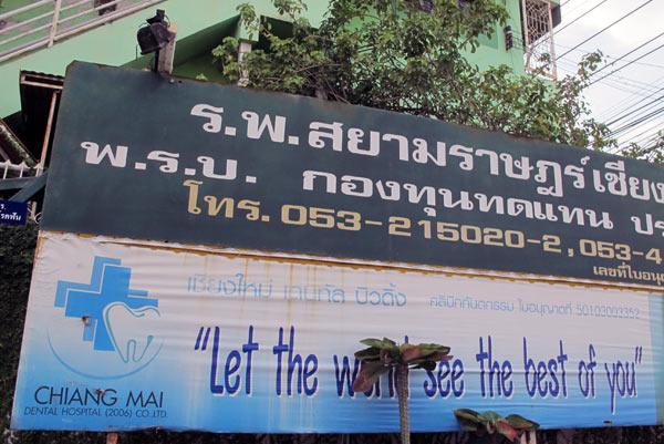 Chiang Mai Dental Hospital