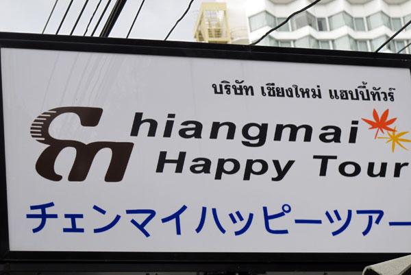 Chiang Mai Happy Tour