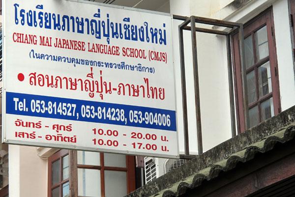 Chiang Mai Japanese Language School