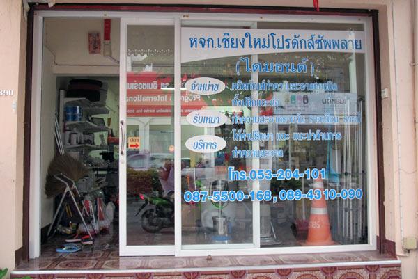 Chiang Mai Products Supply @Chiang Mai Land