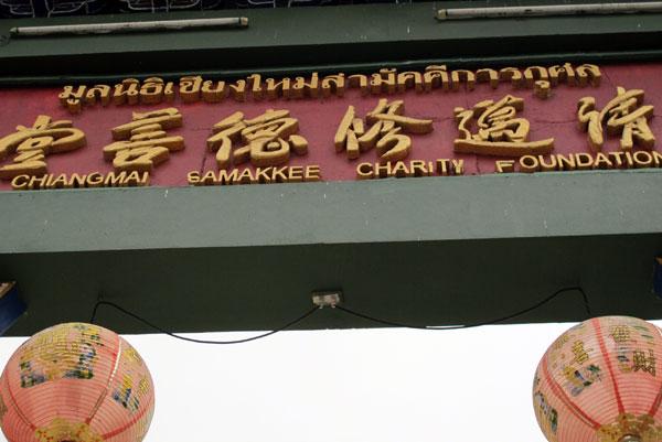 Chiang Mai Samakkee Charity Foundation