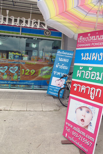 Chiangmai Powdermilk