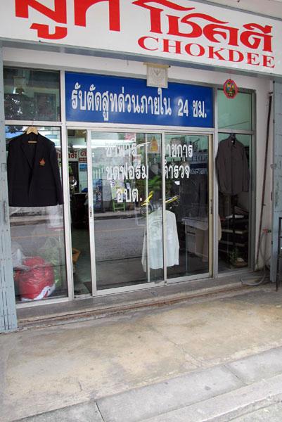 Chokdee (laundry)