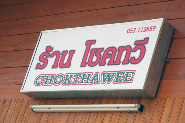 Choktha Wee