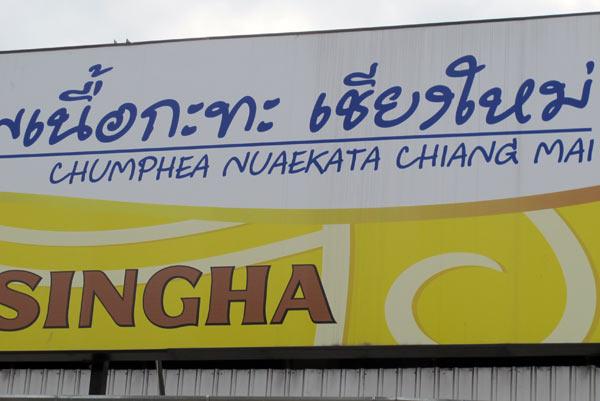 Chumphea Nuaekata Chiang Mai