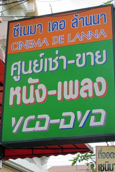 Cinema de Lanna