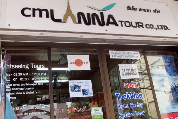 CM Lanna Tour Co., Ltd.
