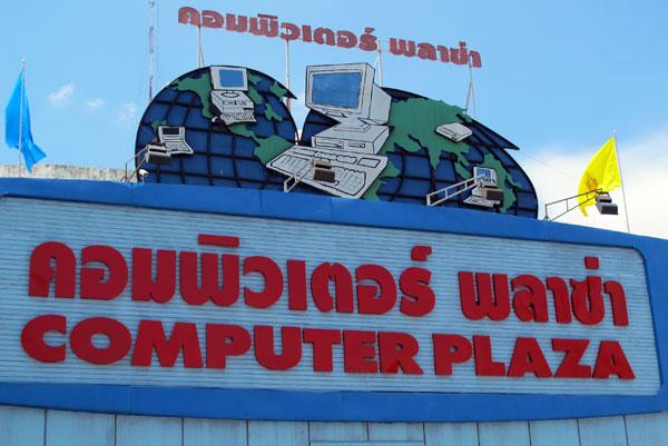 chiang-mai-computer-plaza-606.jpg