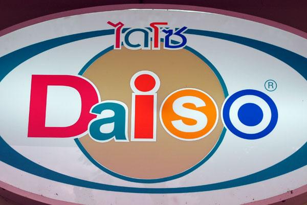Daiso (Nim City Daily)