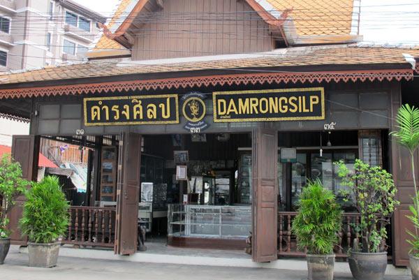 Damrongsilp