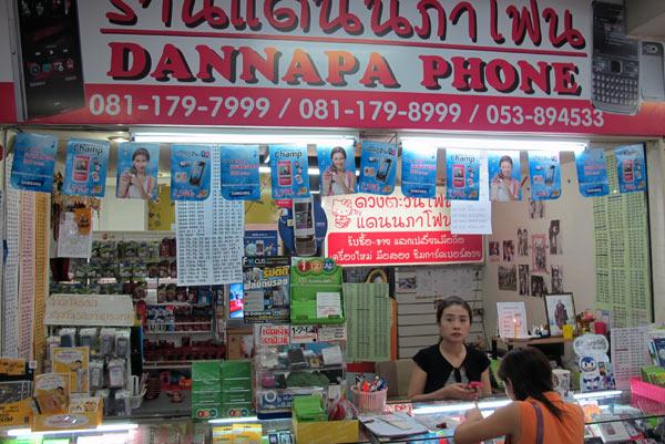 Dannapa Phone @Kad Suan Kaew