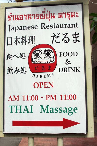 Daruma (Japanese Restaurant)