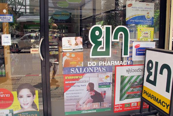DD Pharmacy (Nimmanhemin Rd)