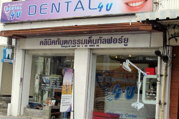 Dental 4 You Clinic