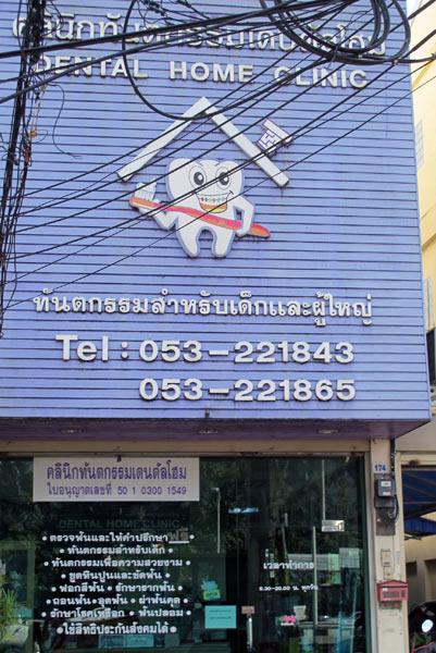 Dental Home Clinic